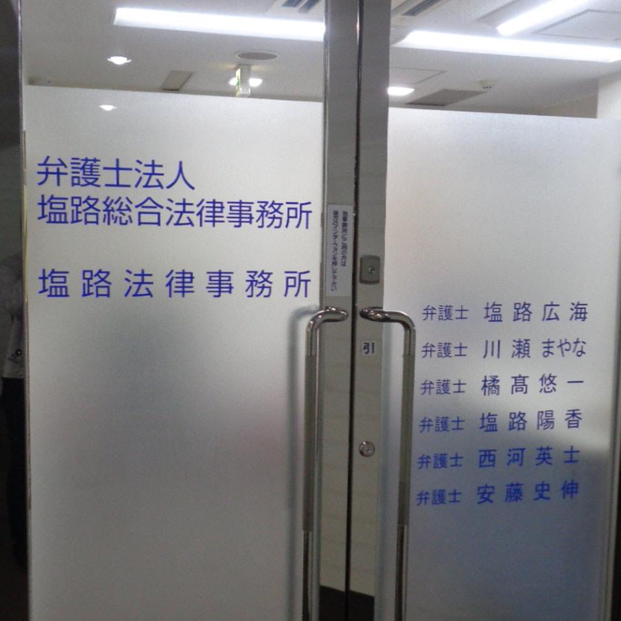 事務所エントランス
